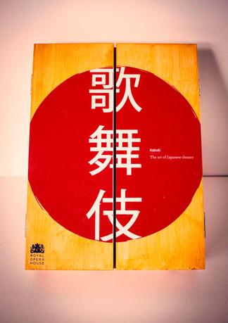 Japanese Theatre Box 1 Front.jpg