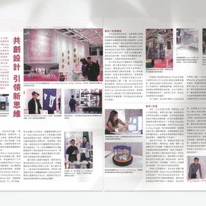 Ming Pao Weekly - Co-Creating Hong Kong 2019