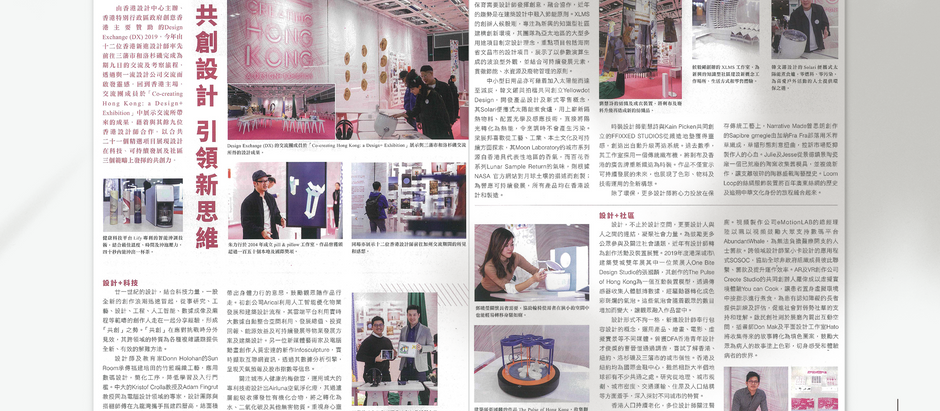 Ming Pao Weekly - Co-Creating Hong Kong 2019