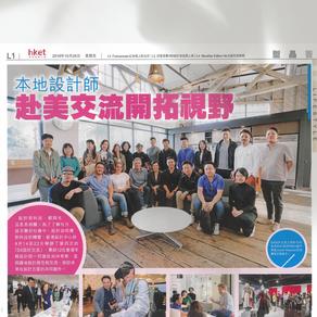 Hong Kong Economic Times - DX Tour California 2019