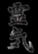 reiki_kanji_ok2.png