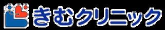 きむクリニックロゴ