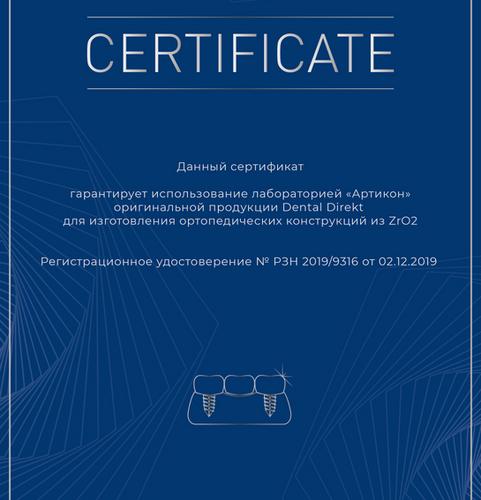 Сертификат паспорт 17.03_Монтажная облас