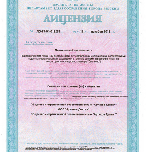 Лицензия ARTICON DENTAL-01.png