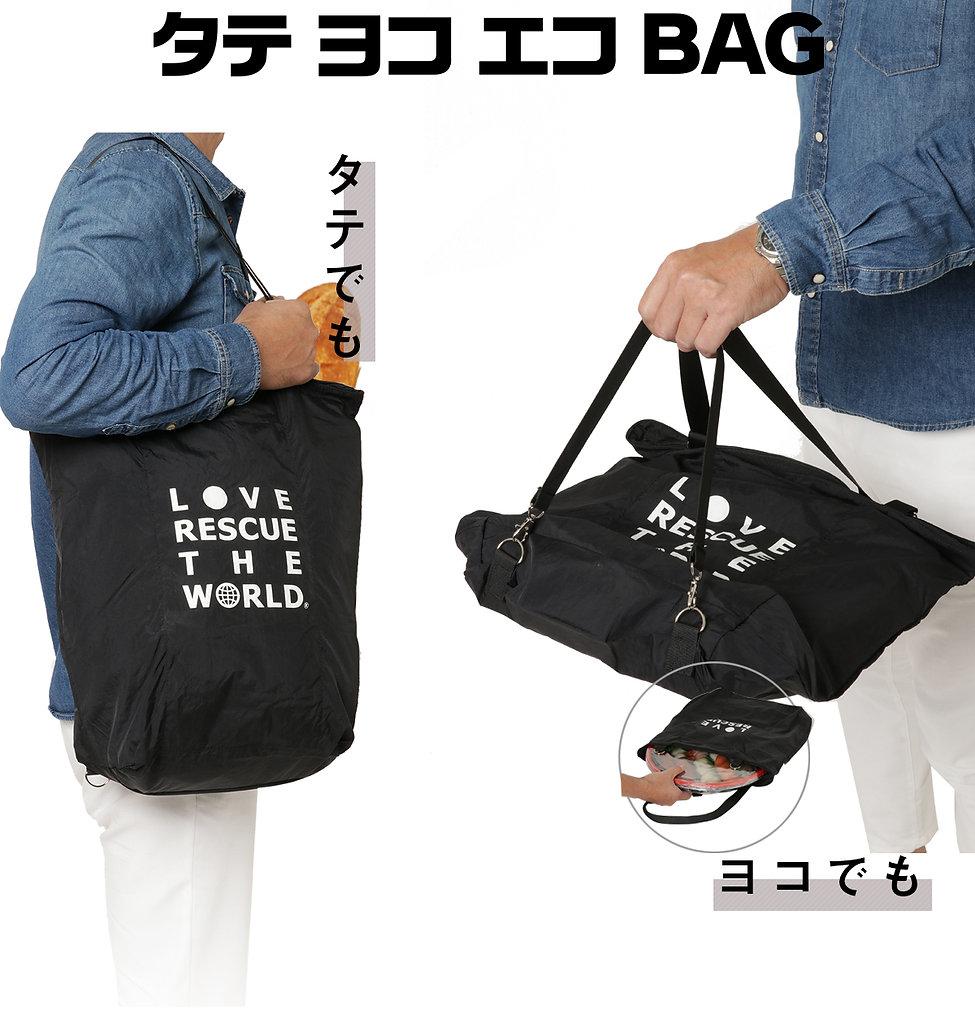 tateyokoecobag1.jpg