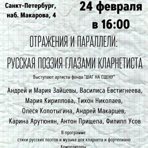 23 и 24 февраля в Санкт-Петербурге