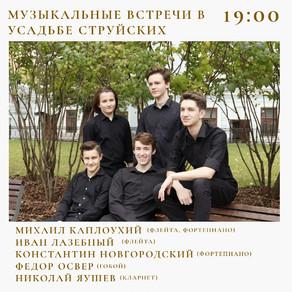 21 октября Музыкальные встречи в усадьбе Струйских