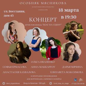 18 и 20 марта в Санкт - Петербурге