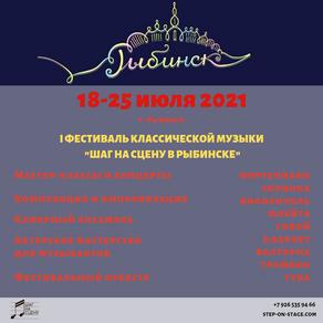 """Открыт прием заявок на I Фестиваль классической музыки """"Шаг на сцену в Рыбинске"""""""