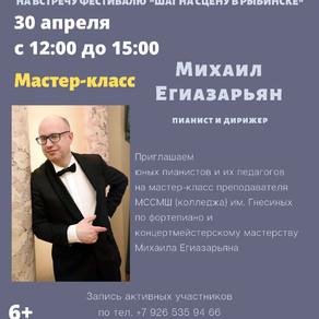 Мастер-классы и концерты в Рыбинске