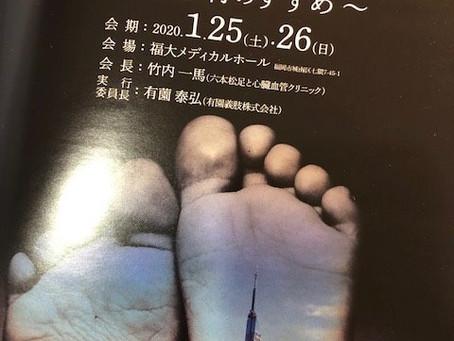 IVO 日本整形靴技術協会学術大会