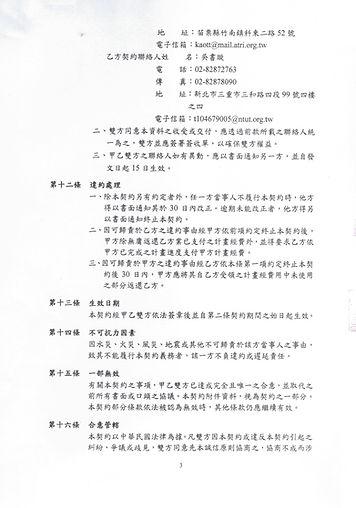 農科會合作產學合約_002.jpg