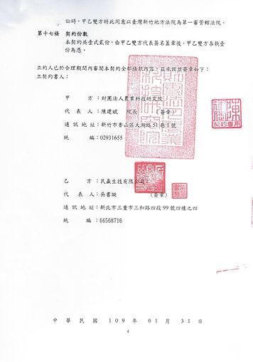 農科會合作產學合約_003.jpg