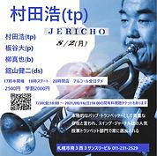 2021/08/02-04 【変更あり】村田浩(tp from横浜) 北海道ライブ