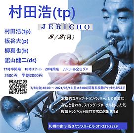 2021/08/13版 板谷大出演 配信ライブのお知らせ