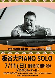 2021/07/11 ソロピアノ@ガンゲットダイマ