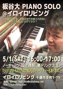 2021/05/01 ソロピアノ@千歳 イロイロリビング