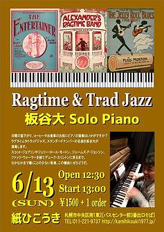 2021/06/13 ソロピアノ ラグタイム・トラッドジャズ特集@紙ひこうき