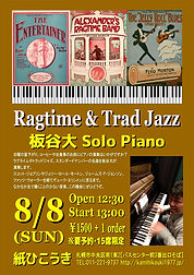 2021/08/8 ソロピアノ ラグタイム・トラッドジャズ特集@紙ひこうき