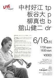 2021/06/16-20 中村好江ニューオリンズスペシャル