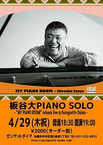 2021/04/29 ソロピアノ@ガンゲットダイマ