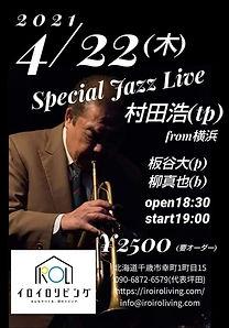 2021/04/22-25 村田浩(tp from横浜) 北海道ライブ