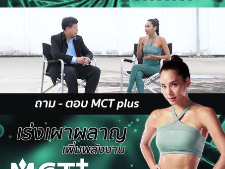 MCT กับยาลดน้ำหนักทั่วไปมีผลเรื่อง yoyo effect หรือไม่