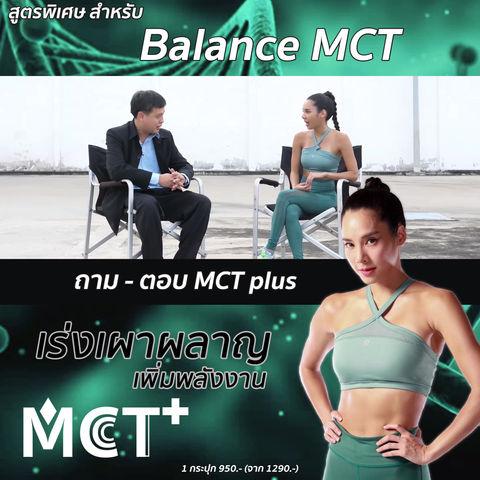 สูตรพิเศษสำหรับ Balance MCT