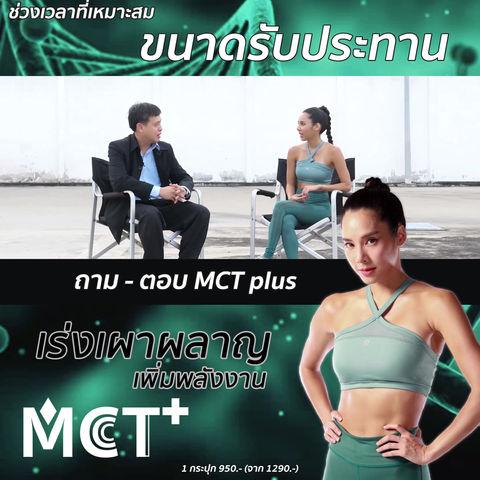 ขนาดรับประทานและช่วงเวลาที่เหมาะสมในการใช้ MCT