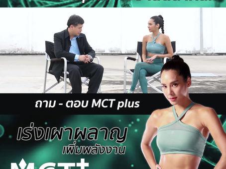 ยาลดน้ำหนักทั่วไปกับ MCT มีผลข้างเคียงอะไรไหม เรื่องความปลอดภัย มีสารตกค้างหรือไม่