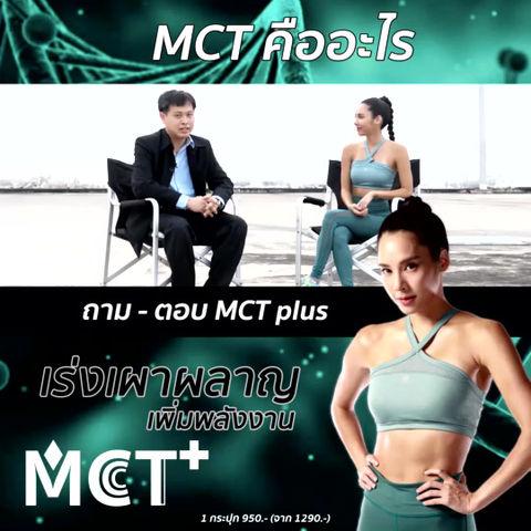 MCT คืออะไร แตกต่างจากอาหารเสริมควบคุมหรือลดน้ำหนักทั่วไปอย่างไร