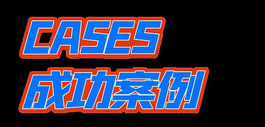 字笑-字体效果神器 (38).png