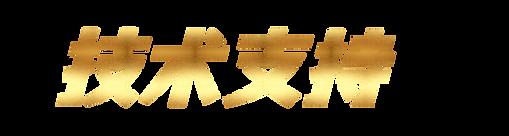 字笑-字体效果神器 (35).png
