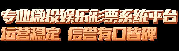 字笑-字体效果神器 (7).png