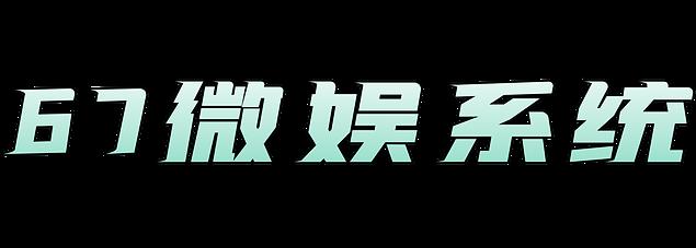 字笑-字体效果神器 (10).png