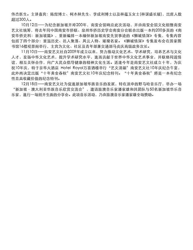 02 南安艺文社大事记_Page_5.jpg