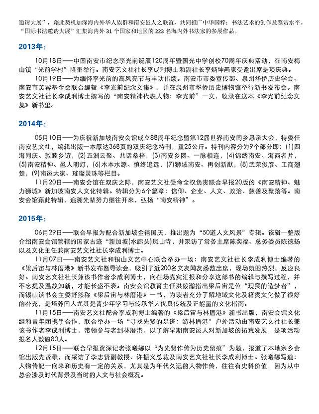 02 南安艺文社大事记_Page_2.jpg