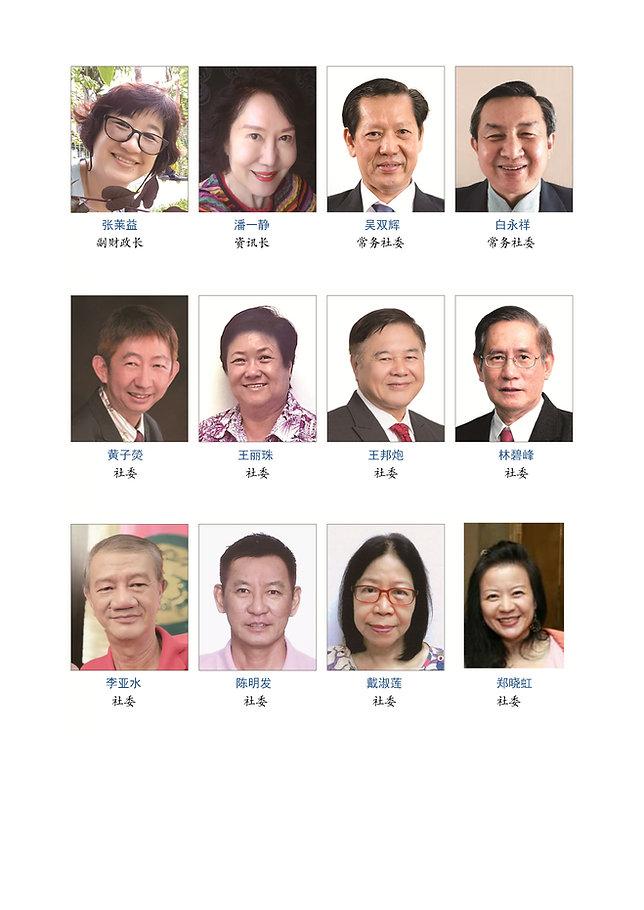 003 第4届社委名单 (2018-2020).jpg