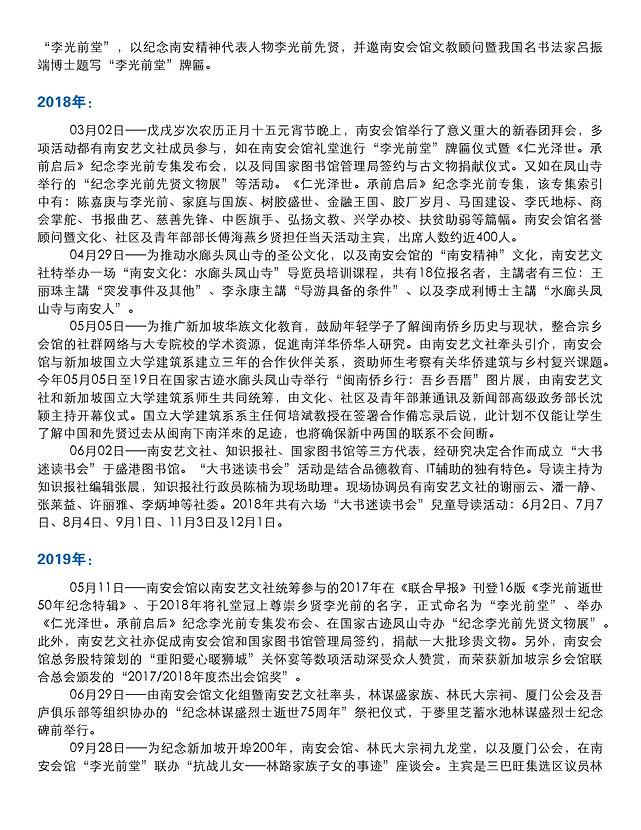 02 南安艺文社大事记_Page_4.jpg