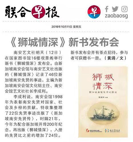 联合早报20191011《狮城情深》新书发布会 .jpg