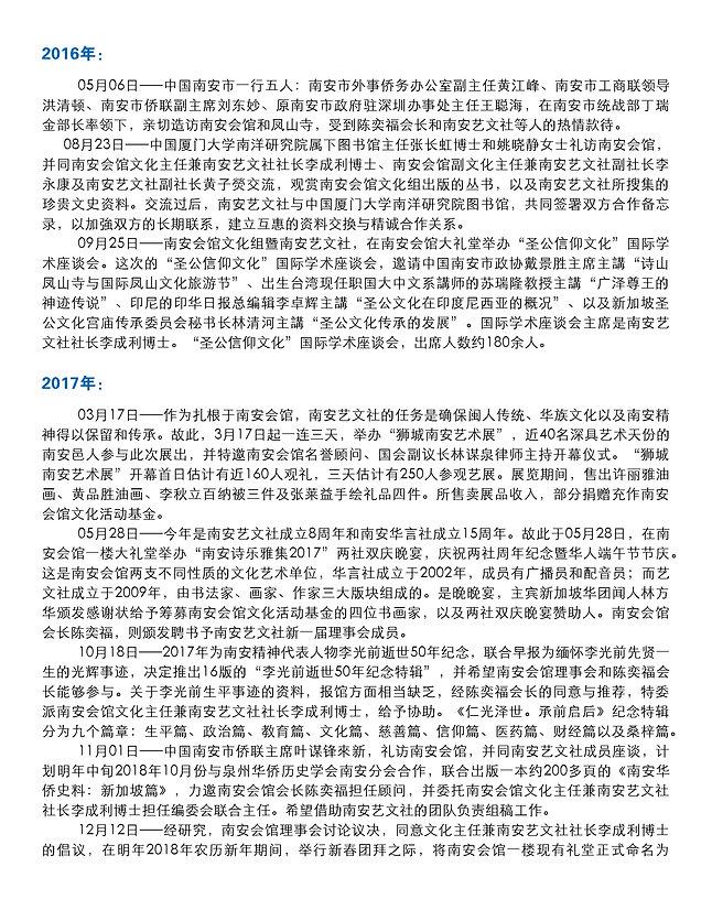 02 南安艺文社大事记_Page_3.jpg