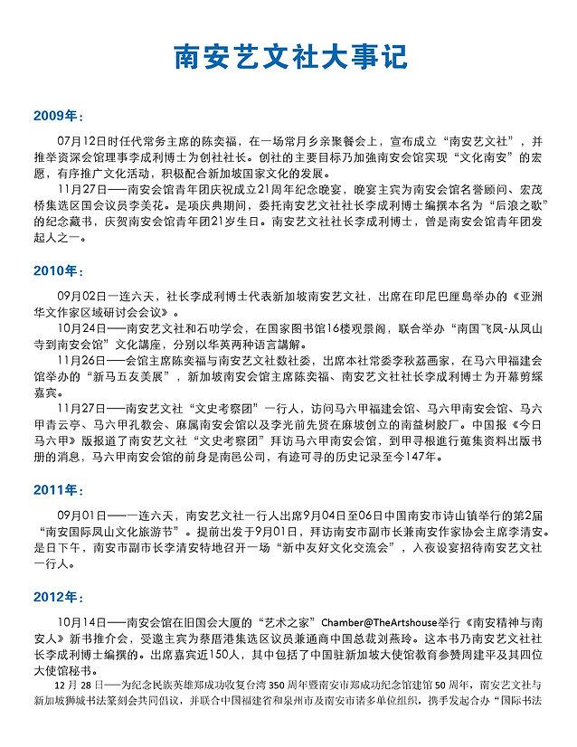 02 南安艺文社大事记_Page_1.jpg