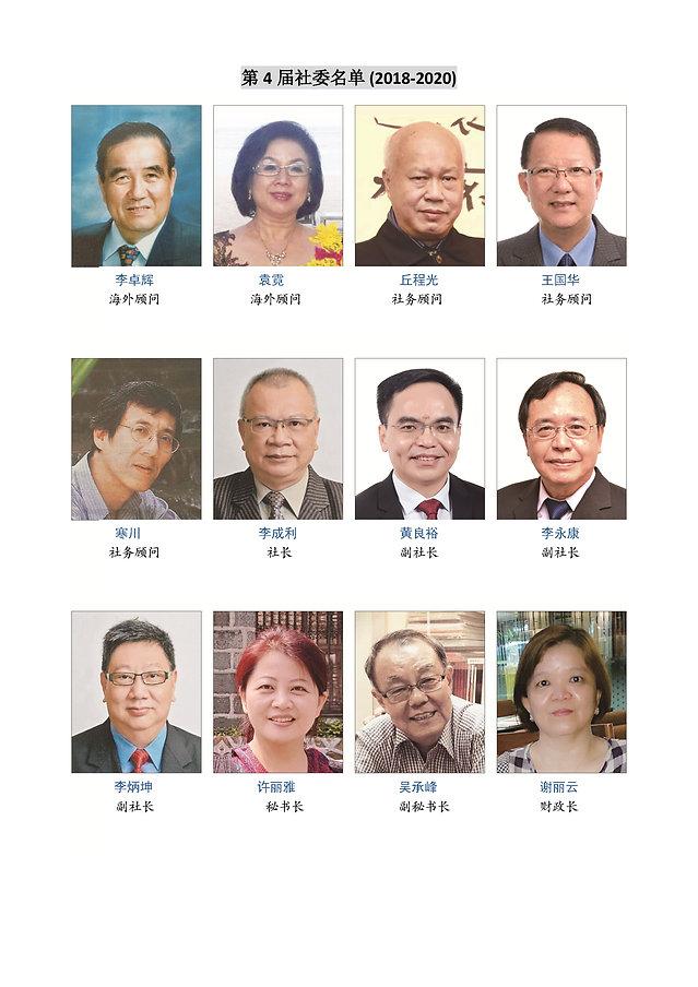 03 第4届社委名单 (2018-2020)_Page_1.jpg