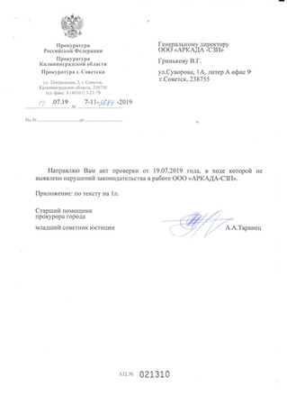 Итоги Прокурорской проверки