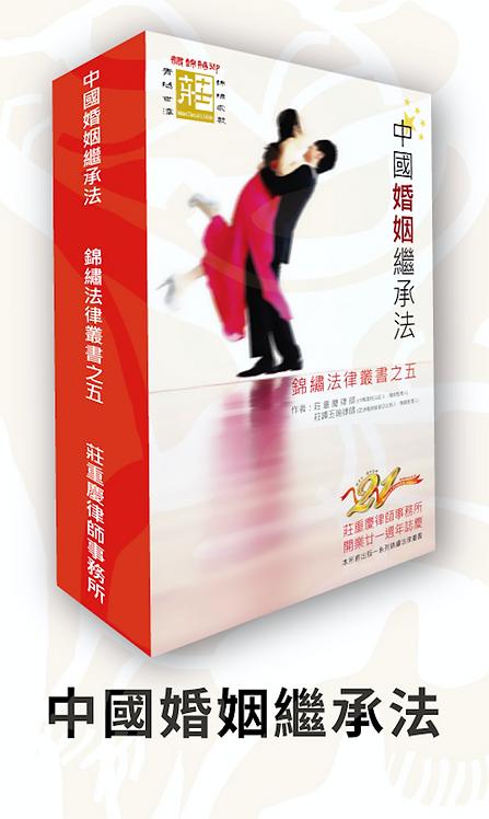 中國婚姻繼承法