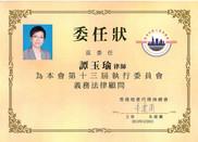 莊譚玉瑜律師 2013年 第十三屆執行委員委任狀.jpg