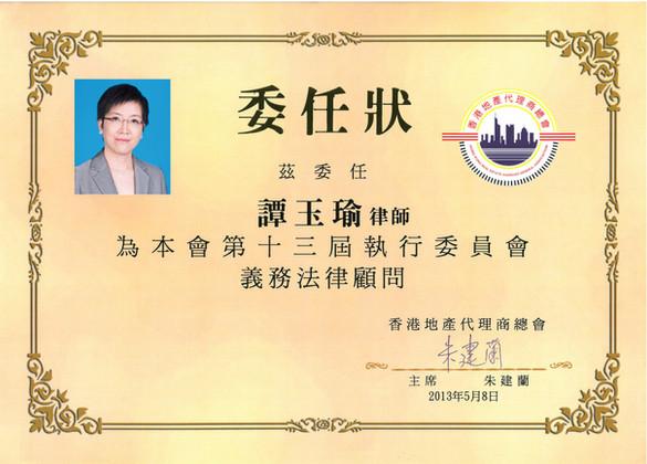 莊譚玉瑜律師 2013年 第十三屆執行委員委任狀 莊重慶律師事務所 莊始皇 中國公證 國際公証 律師行 香港律師 Notary Public