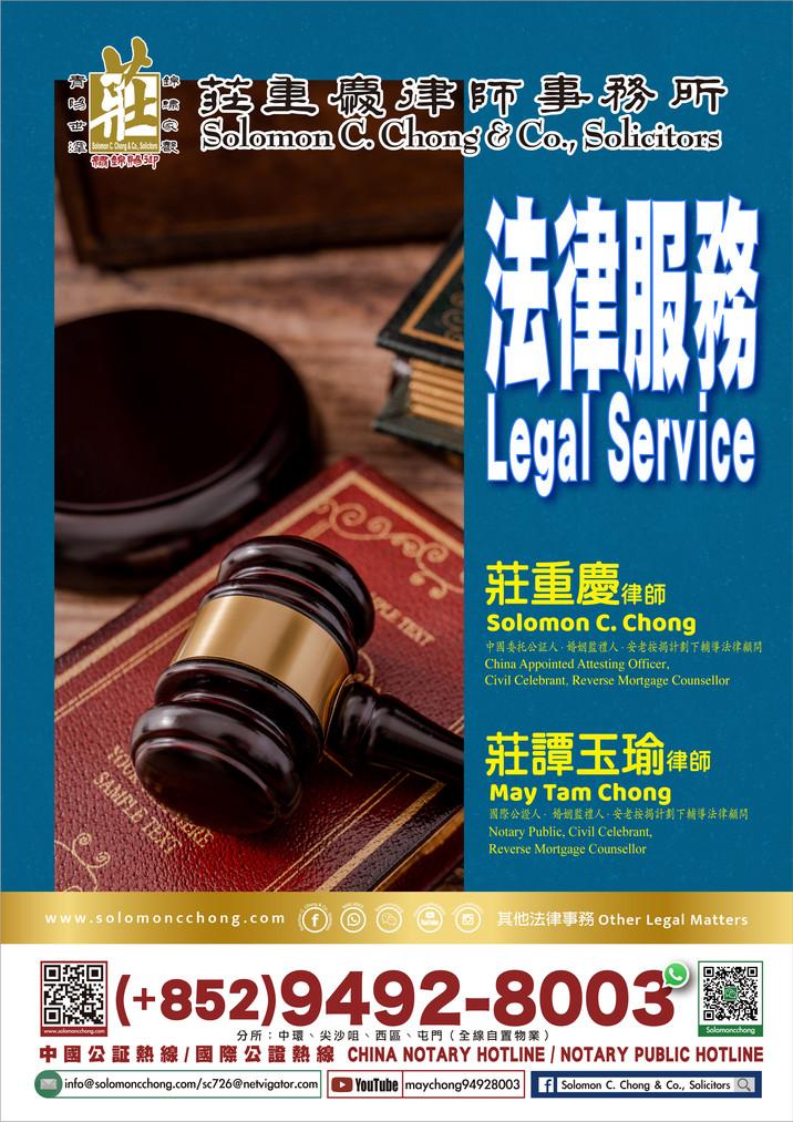 2021030莊重慶律師事務所 莊始皇 中國公證 國際公証 律師行 香港律師 Notary Public9_D.jpg