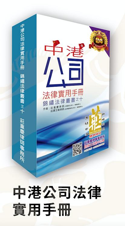 中港公司法律實用手冊(錦繡法律叢書之十)