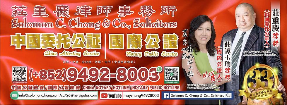 莊重慶律師事務所 Solomon C. Chong & Co., Solicitors